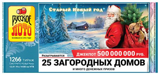 Русское лото проверить билет 1266 тираж Столото за 13.01.19