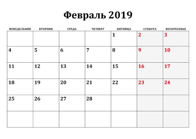 23 февраля 2019 года – выходной или рабочий день в России