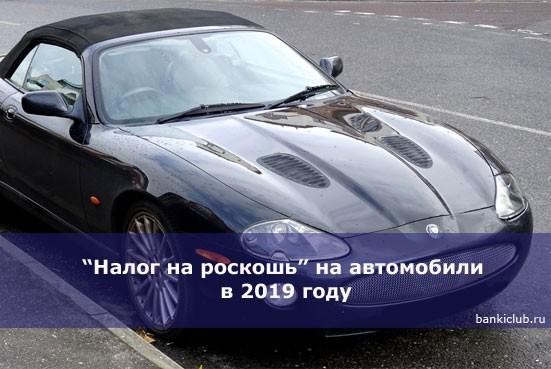 """""""Налог на роскошь"""" на автомобили в 2019 году"""