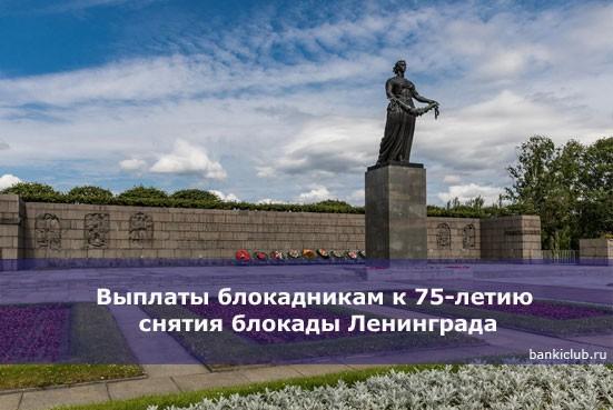 Выплаты блокадникам к 75-летию снятия блокады Ленинграда