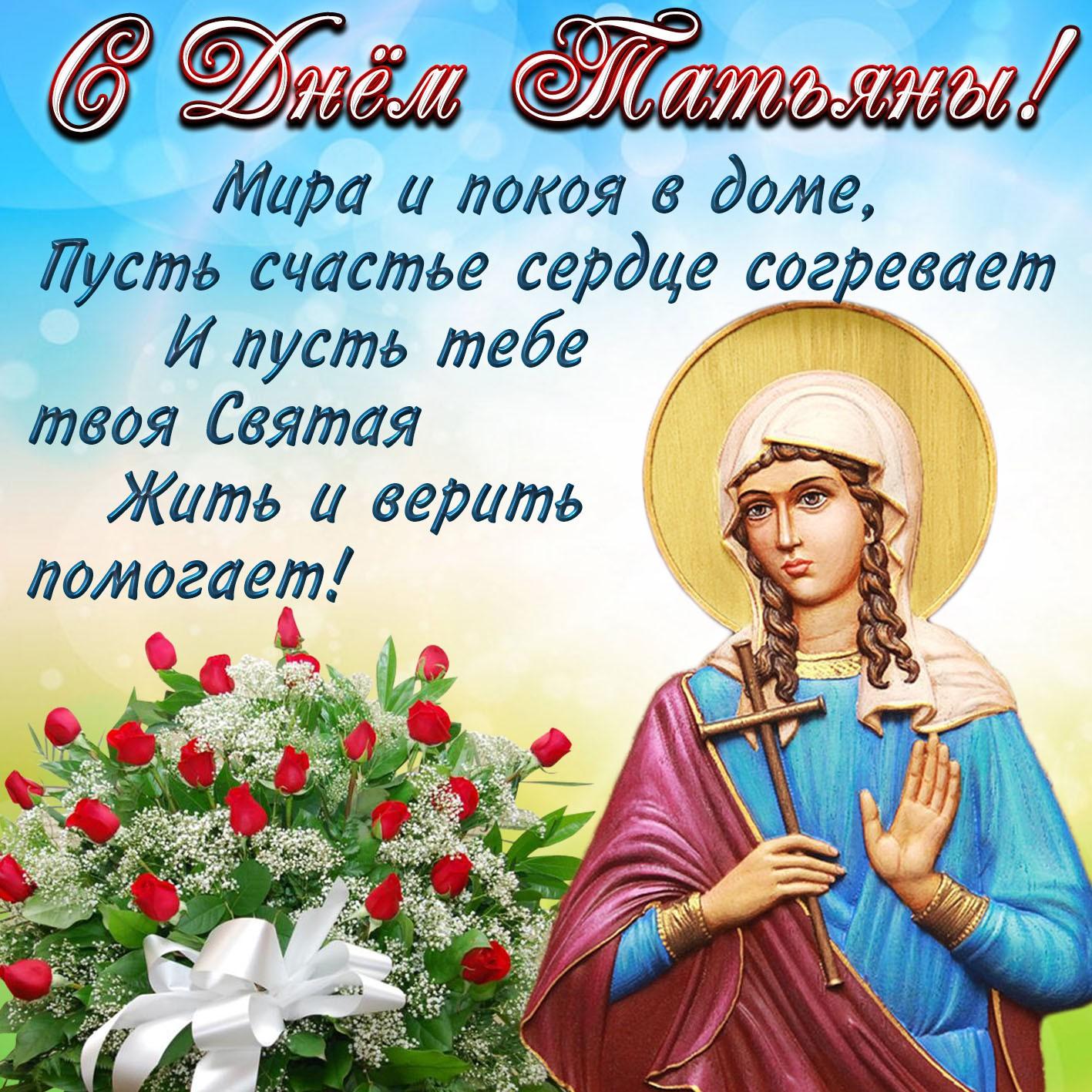 СМС-поздравления с днем Татьяны 25.01.2019, картинки, открытки