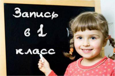 На госпортале можно записать ребенка в школу в первый класс