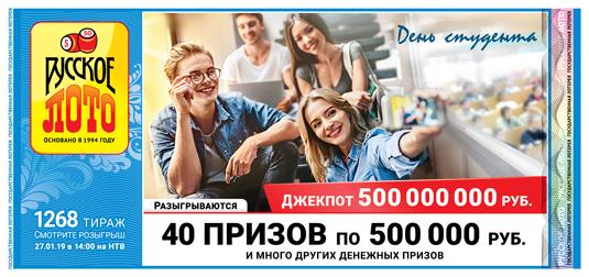 Русское лото проверить билет 1268 тираж
