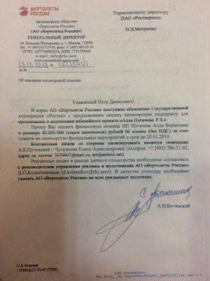 «Вертолеты России» выделили на концерт Пугачевой 40 миллионов рублей