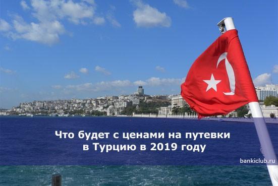 Что будет с ценами на путевки в Турцию в 2019 году