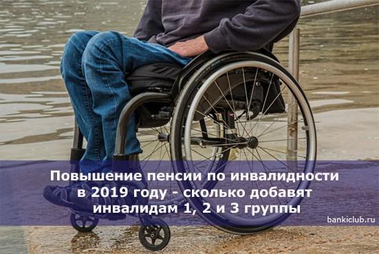 Сколько рублей получит инвалид 3 группы в апреле2019