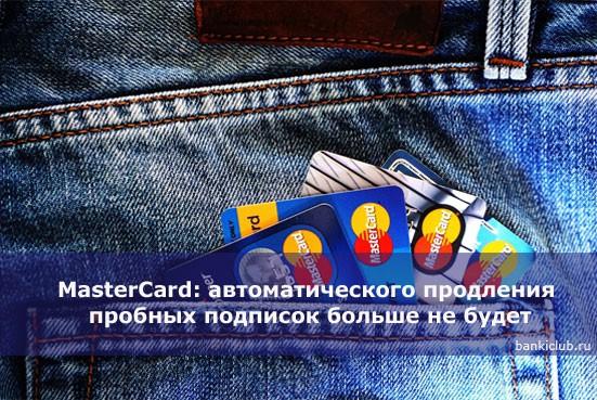 MasterCard: автоматического продления пробных подписок больше не будет