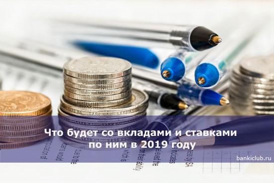Что будет со вкладами и ставками по ним в 2019 году