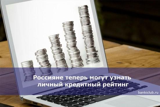 Россияне теперь могут узнать личный кредитный рейтинг