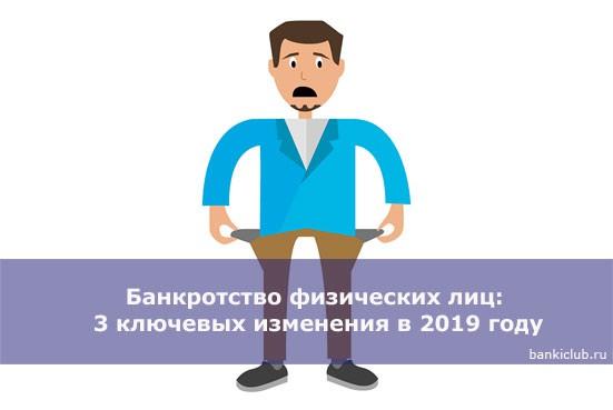Банкротство физических лиц: 3 ключевых изменения в 2019 году