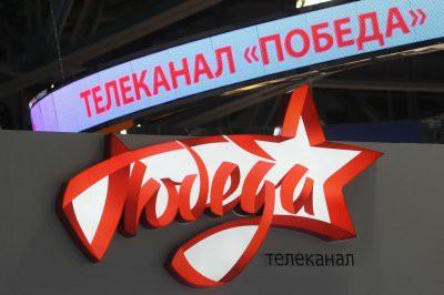 В России появится телеканал «Победа»