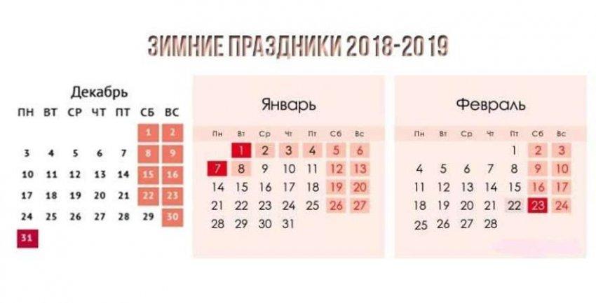 Выходные в декабре 2018: как отдыхаем в России новогодние праздники