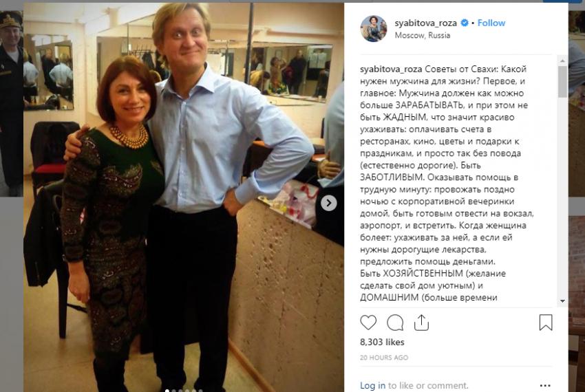 Роза Сябитова назвала Марата Башарова «подходящим для жизни мужчиной»