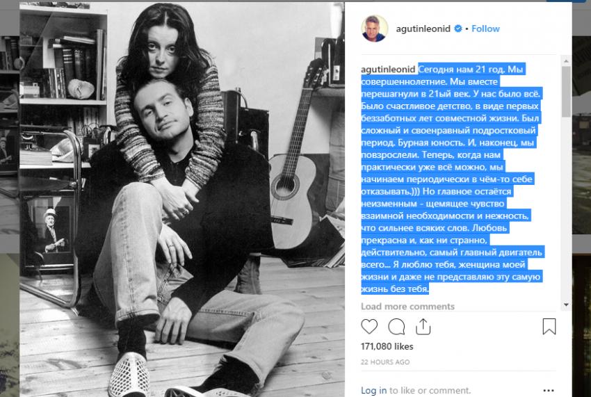 Леонид Агутин и Анжелика Варум отмечают 21 год совместной жизни