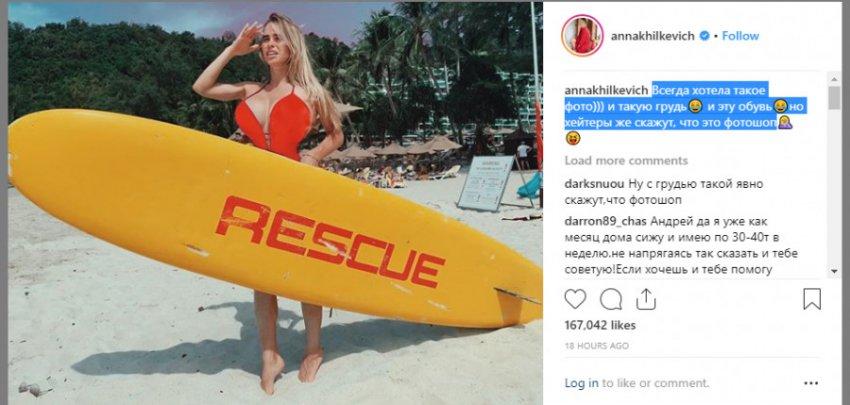 Анна Хилькевич примерила на себя образ Памелы Андерсон