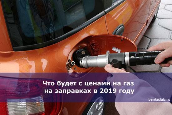 Что будет с ценами на газ на заправках в 2019 году