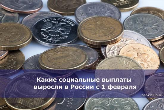Какие социальные выплаты выросли в России с 1 февраля