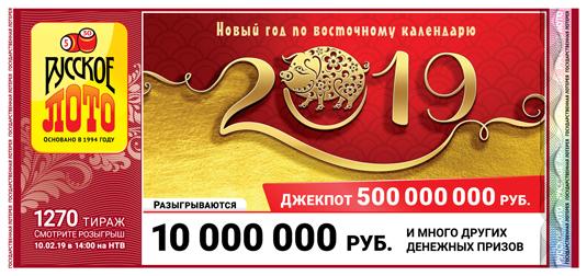 Русское лото 1269 тираж, проверить билет по номеру