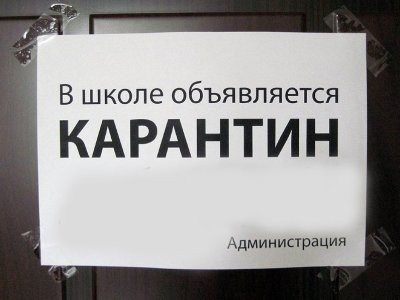 На карантин в Саратове с 5 февраля закрываются все школы