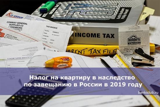 Налог на квартиру в наследство по завещанию в России в 2019 году
