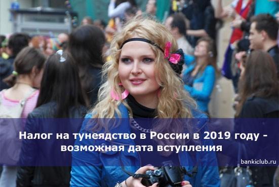 Налог на тунеядство в России в 2019 году — возможная дата вступления
