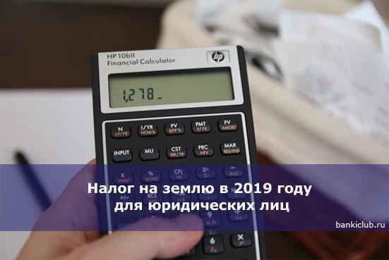 Налог на землю в 2019 году для юридических лиц