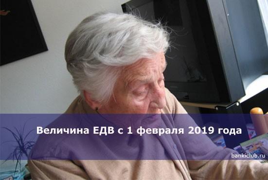 Величина ЕДВ с 1 февраля 2019 года