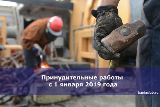 Принудительные работы с 1 января 2019 года