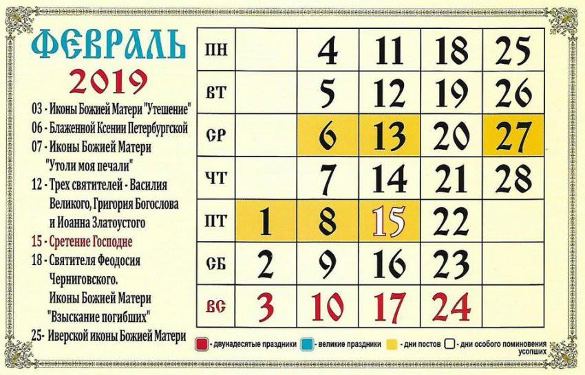 Церковный календарь на февраль 2019 года с праздниками и постами