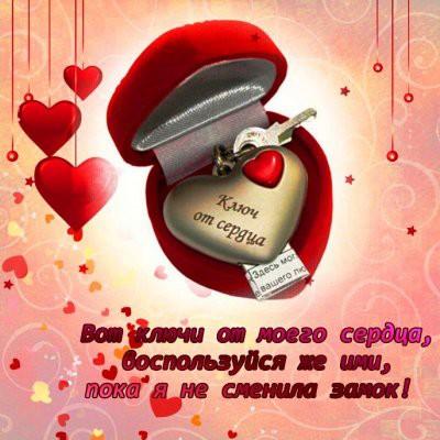 День святого Валентина 2019: картинки, открытки, гифки, лучшие поздравления с 14 февраля
