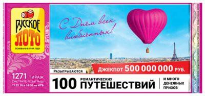 17 февраля «Русское лото» разыграет 100 романтических путешествий для влюбленных