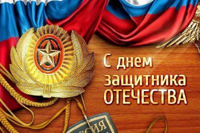 23 февраля в России отмечают День защитника отечества