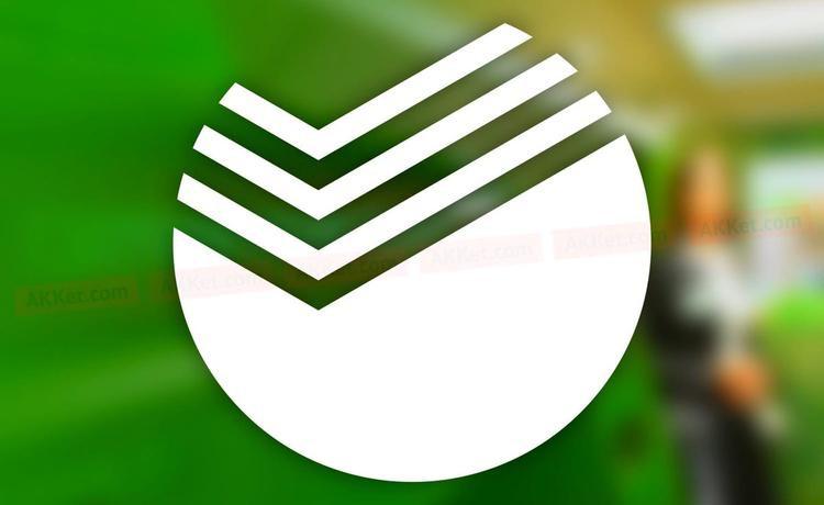 Изменения в «Сбербанке» ударят по кошельку всех владельцев карт Сбербанка