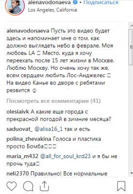 Алена Водонаева в Инстаграме рассказала куда хочет сбежать с Москвы
