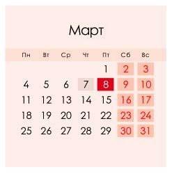 7 марта будет сокращенным рабочим днем