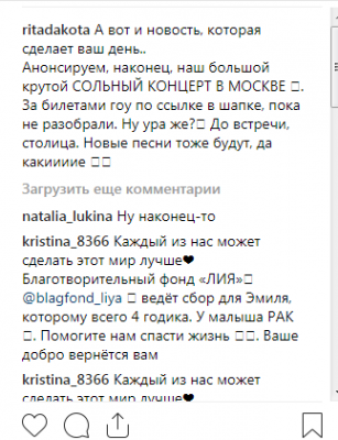 Голая Рита Дакота анонсировала сольный концерт в Москве