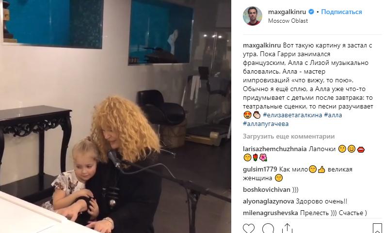 Пугачёва спела дуэтом с дочерью Лизой