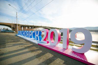 2 марта в Красноярске стартует Универсиада