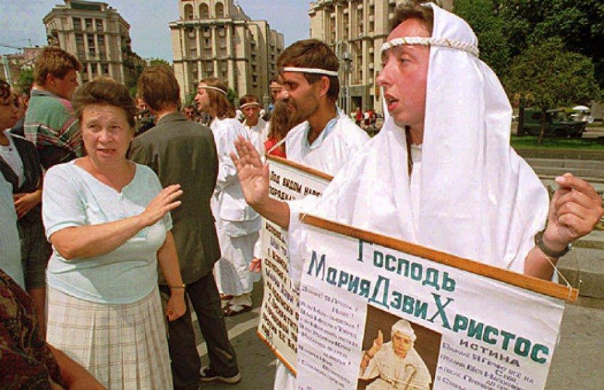 Религиозные секты, запрещённые на территории России