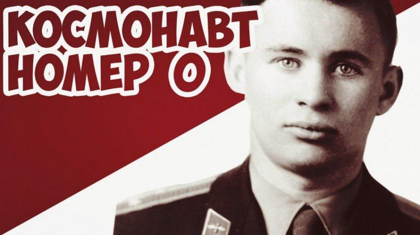 Космонавт №0 Валентин Бондаренко до своего полёта не дожил несколько дней
