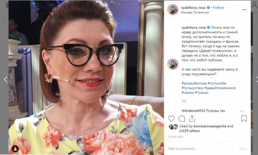 Роза Сябитова опубликовала фото из своего далёкого детства