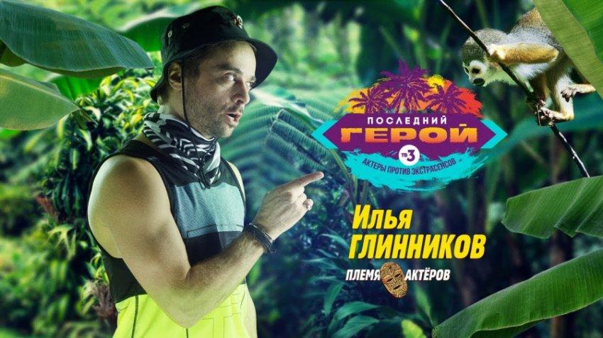 Илья Глинников рассказал, как выживал на шоу «Последний герой»