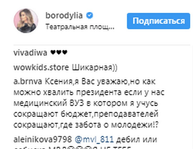 Ксения Бородина высказалась о встрече Путина с победителями Всероссийского конкурса сочинений