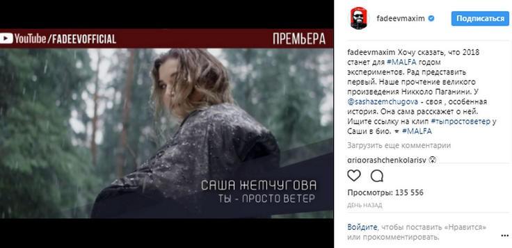 Максим Фадеев представил первый эксперимент 2018 года на Никколо Паганини