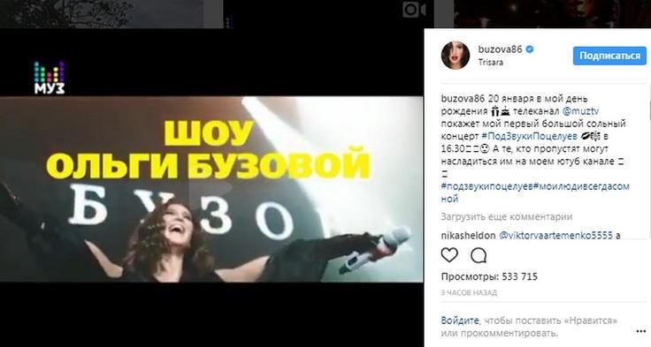 Ольга Бузова поздравила поклонников с Крещением