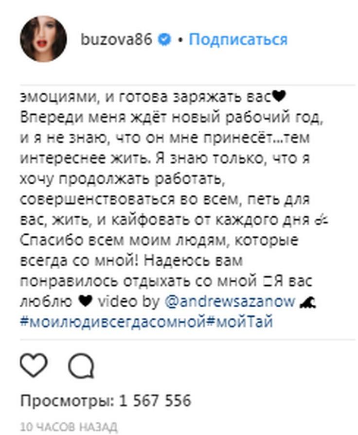 Ольга Бузова готова заряжать положительными эмоциями поклонников после отпуска