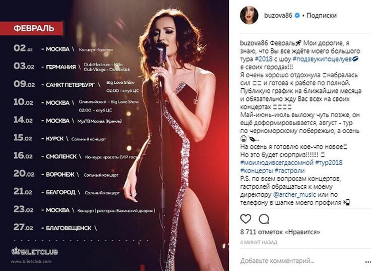 В каких городах Ольга Бузова будет выступать в феврале?