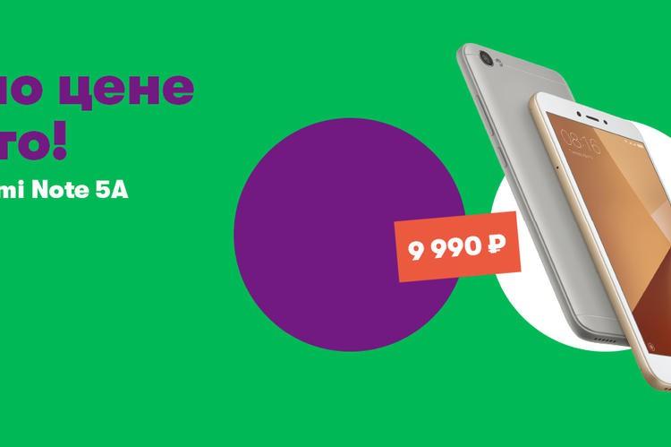 Акция МегаФон предлагает два Redmi Note 5A по цене одного. Где подвох?