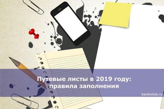 Путевые листы в 2019 году: правила заполнения