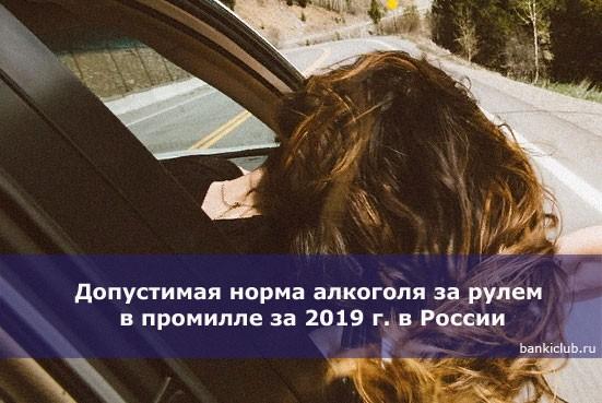 Допустимая норма алкоголя за рулем в промилле за 2019 г. в России